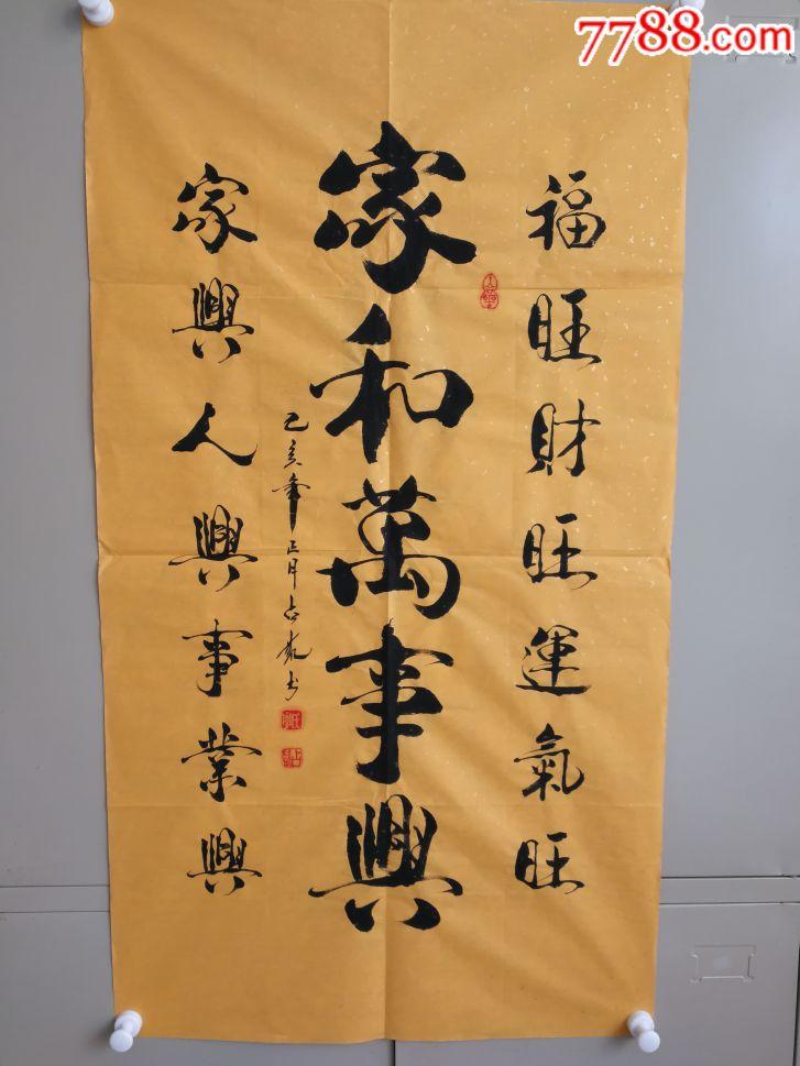 北京知名��法家,李占�P尺寸96×53精品之作,收藏�O佳!(au19766291)_