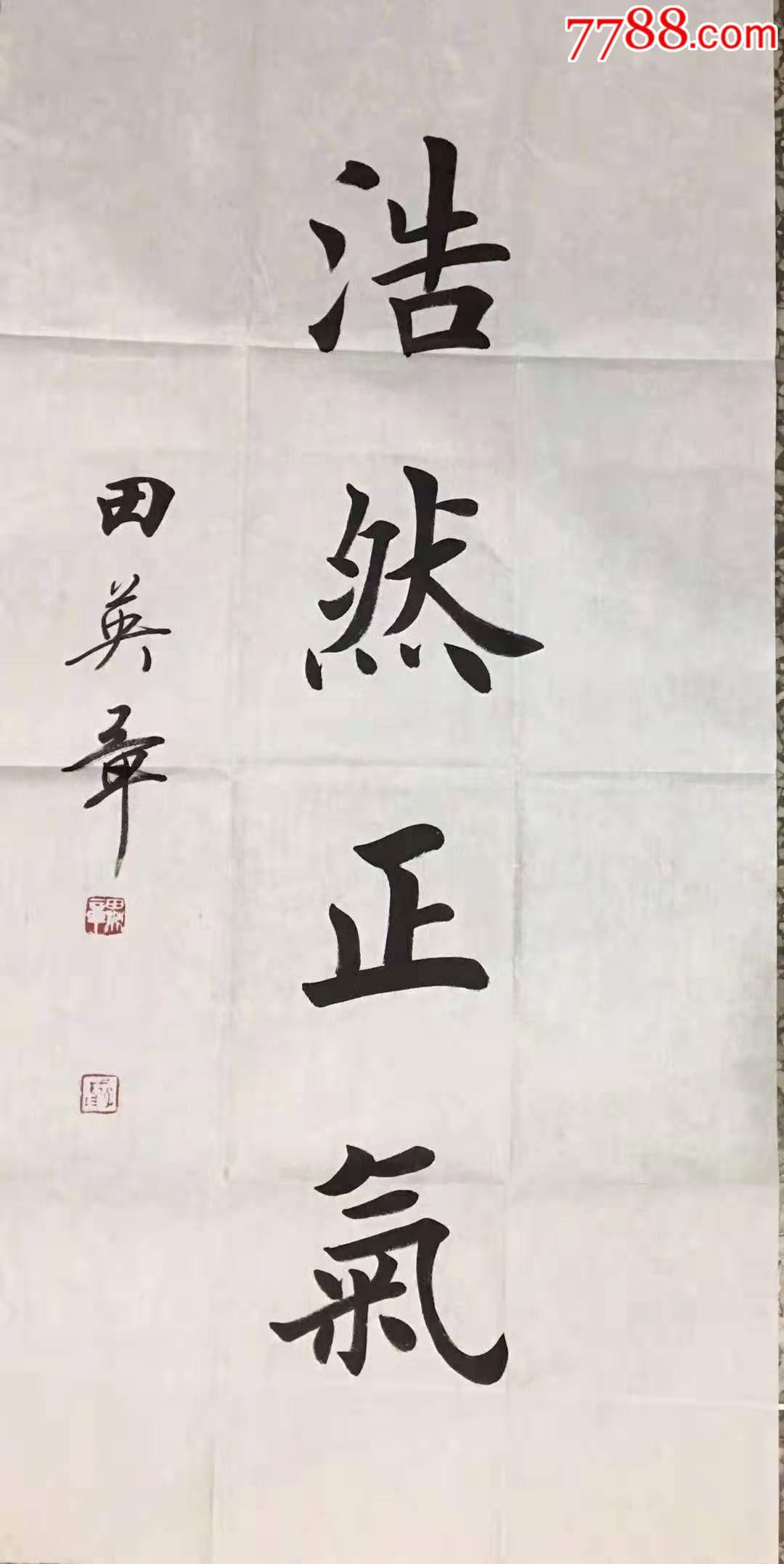 田英章真�E,尺寸100×50(au19767832)_