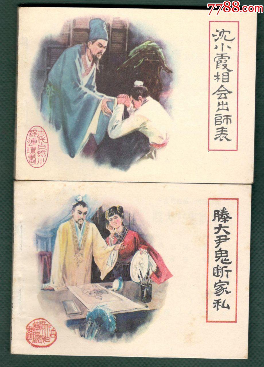 古代白话小说连环画(au19770341)_