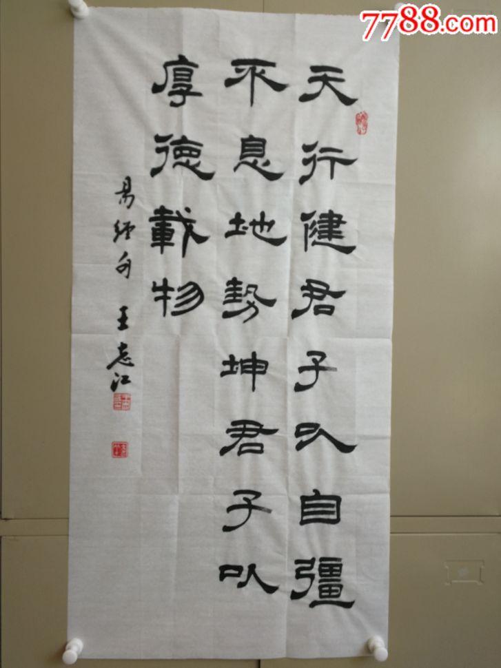 山�|淄博名家王志江作品99×50取自本人�K身保真!(au19772954)_