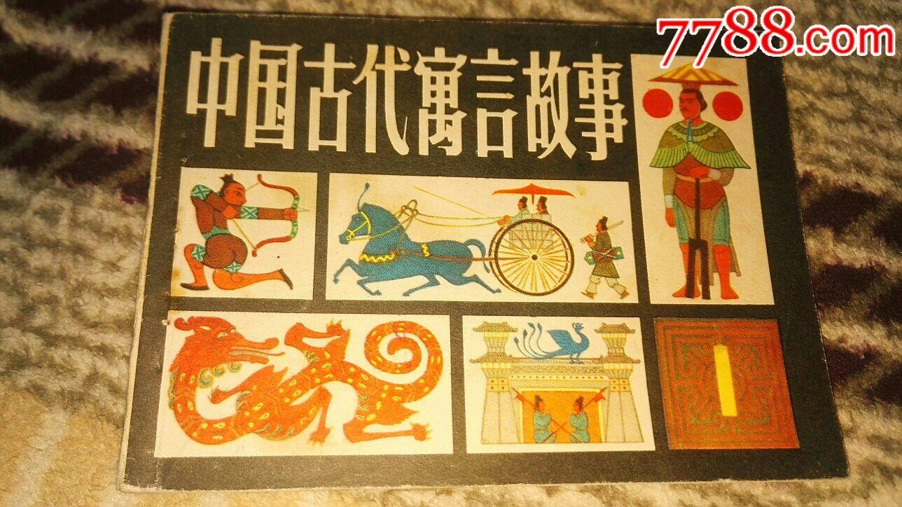 中国古代寓言故事(一)大缺本(au19780515)_