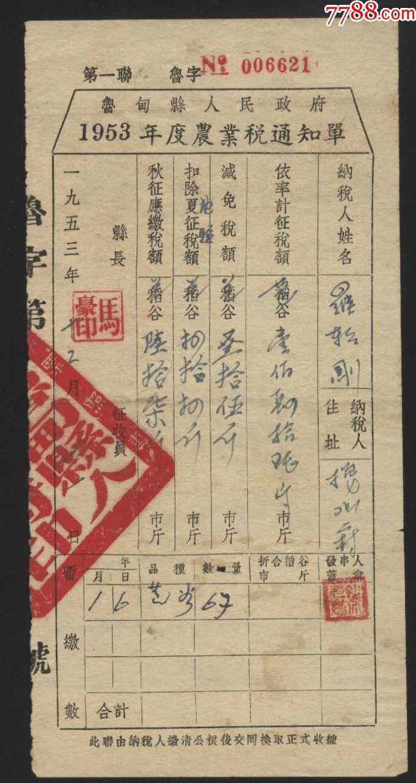 1953年度�r�I�通知�危�云南省�甸�h的(au19784188)_