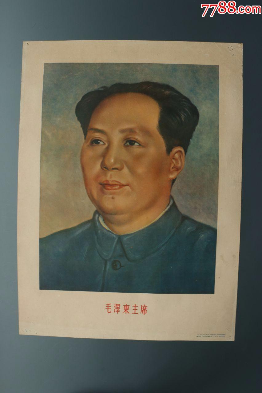 1952年出版《伟人毛泽东主席》稀少见(au19784478)_