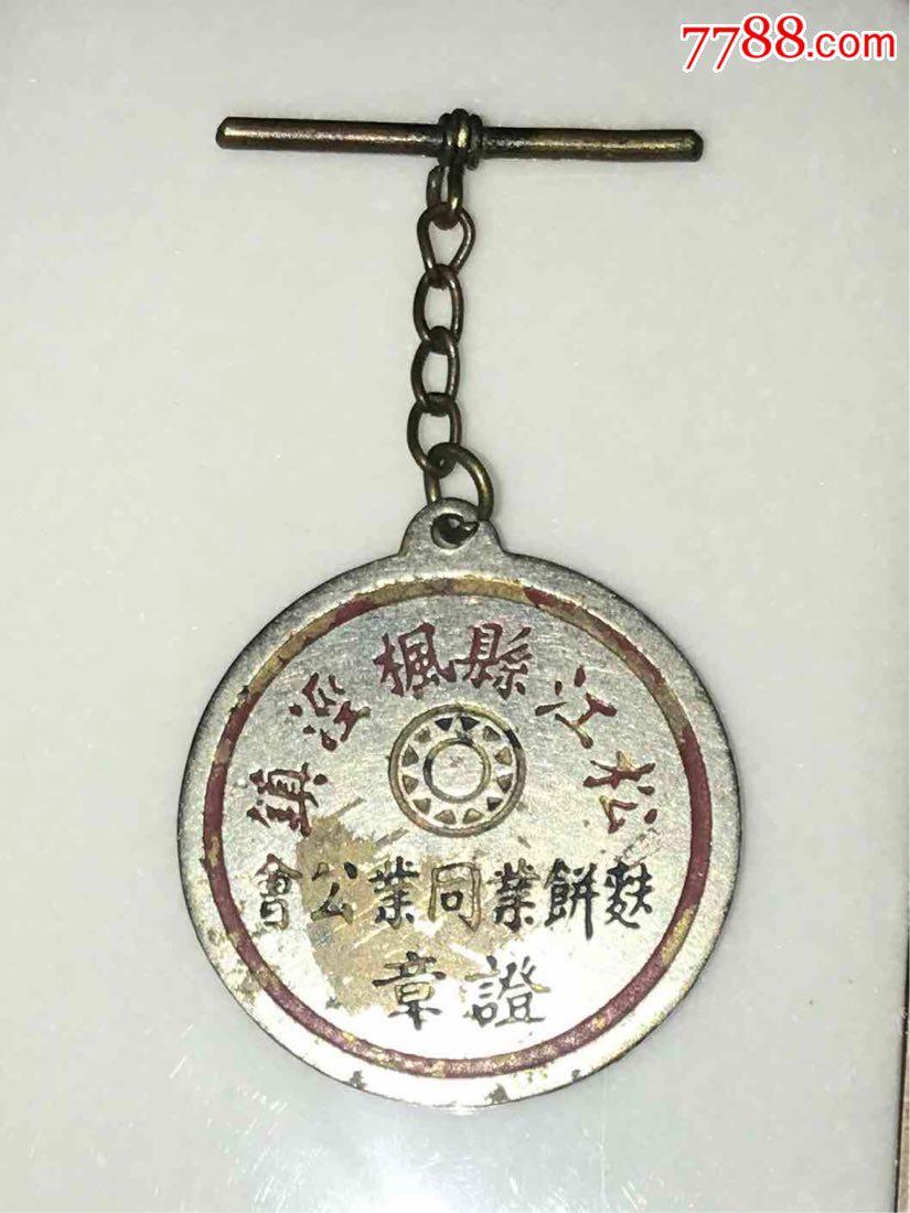 民国,江苏省松江枫泾镇麸饼业同业公会(au19787922)_
