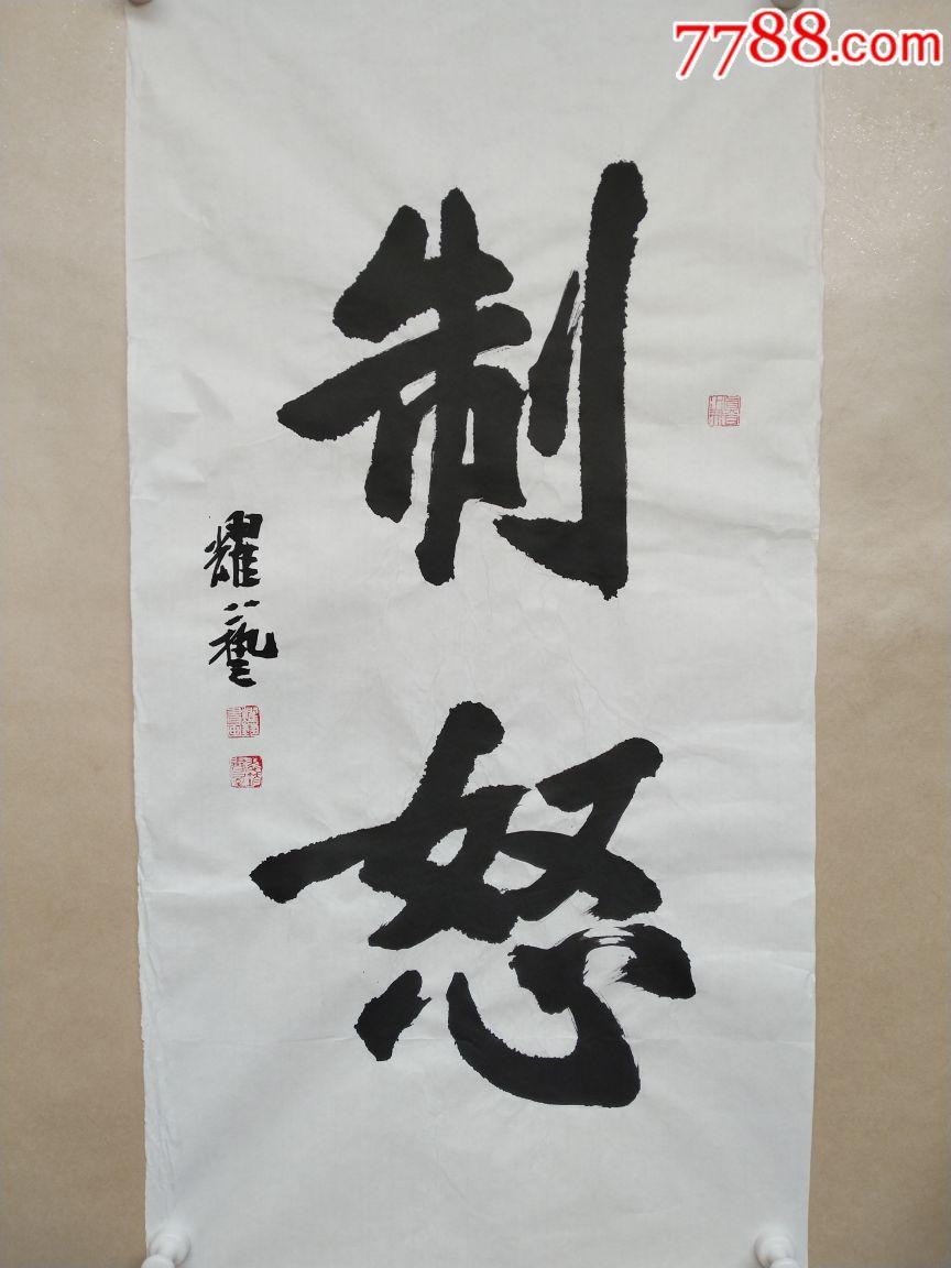 覃耀�精品��法一副(au19796083)_