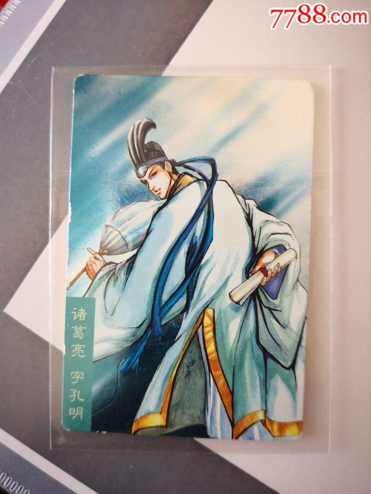三���L云�昆�W�T葛亮(au19796761)_