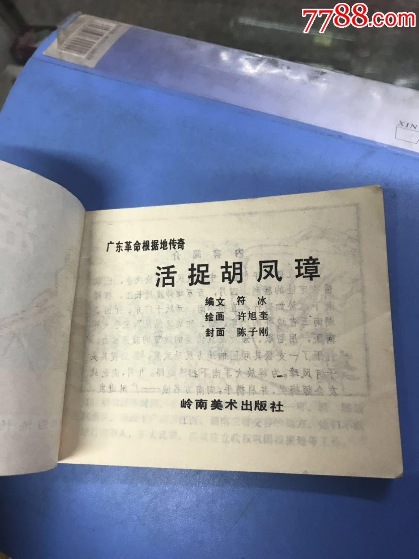 活捉胡�P璋_第4��_