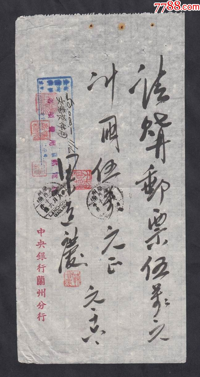 民国分行中*邮票兰州校园手写毛笔作文购买证银行时期小学图片