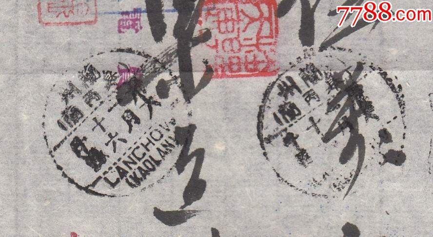 民国毛笔中*分行兰州邮票手写时期银行购买证小学枚举图片