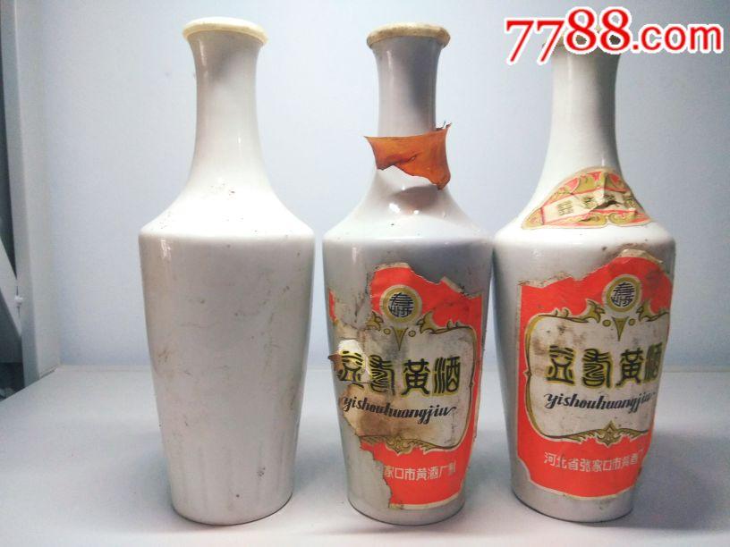 80年代【益寿黄酒】一组三瓶,张家口生产(au19803984)_