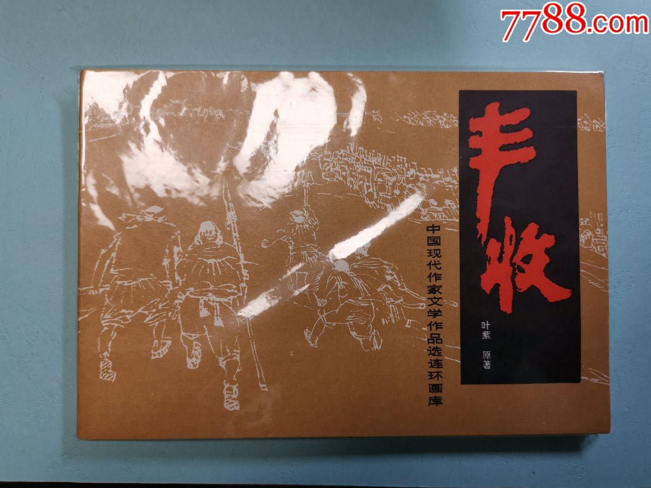 丰收(获奖作品32开)(au19810281)_