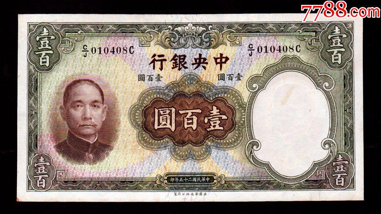 中央银行华德路壹佰元,全新品,(au19810977)_