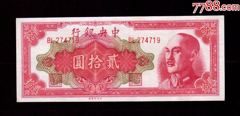 中央银行金元券贰拾元,全新品,(au19810980)_