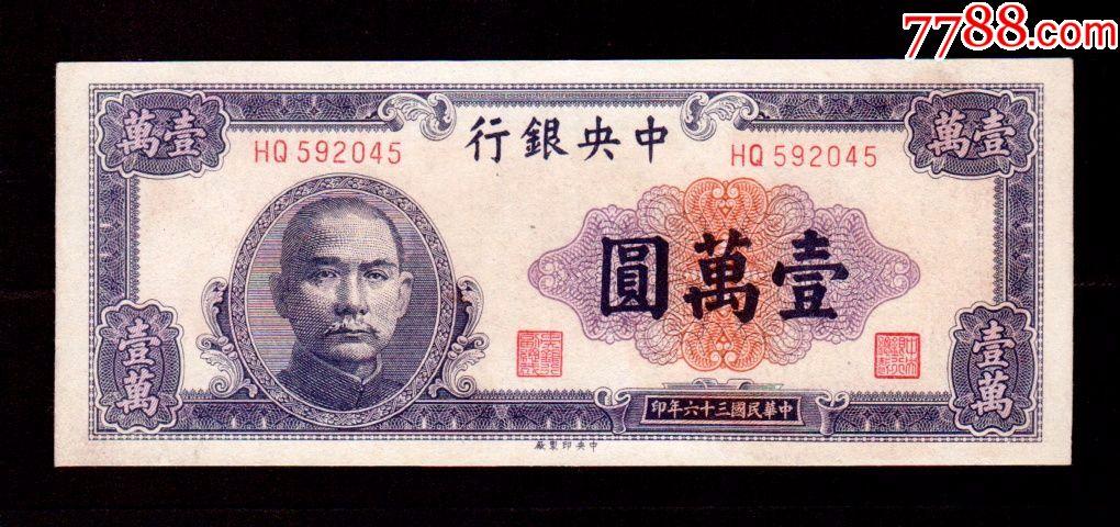 中央银行中央厂壹万元,全新品,(au19811051)_