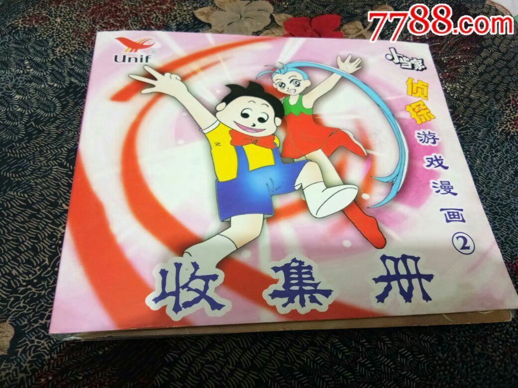 小当家侦探游戏漫画(au19815710)_