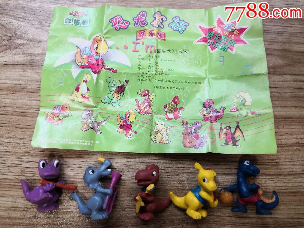 小虎队彩迪卷广告纸和5个小恐龙(au19825806)_