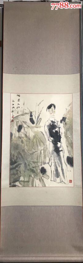 精工手裱,岳海波人物立轴,画芯43×68(zc19827757)_