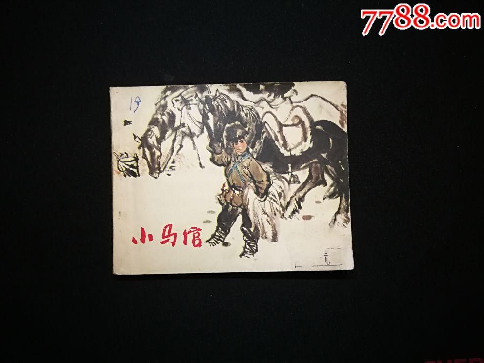 小马倌(大文革)(au19828247)_