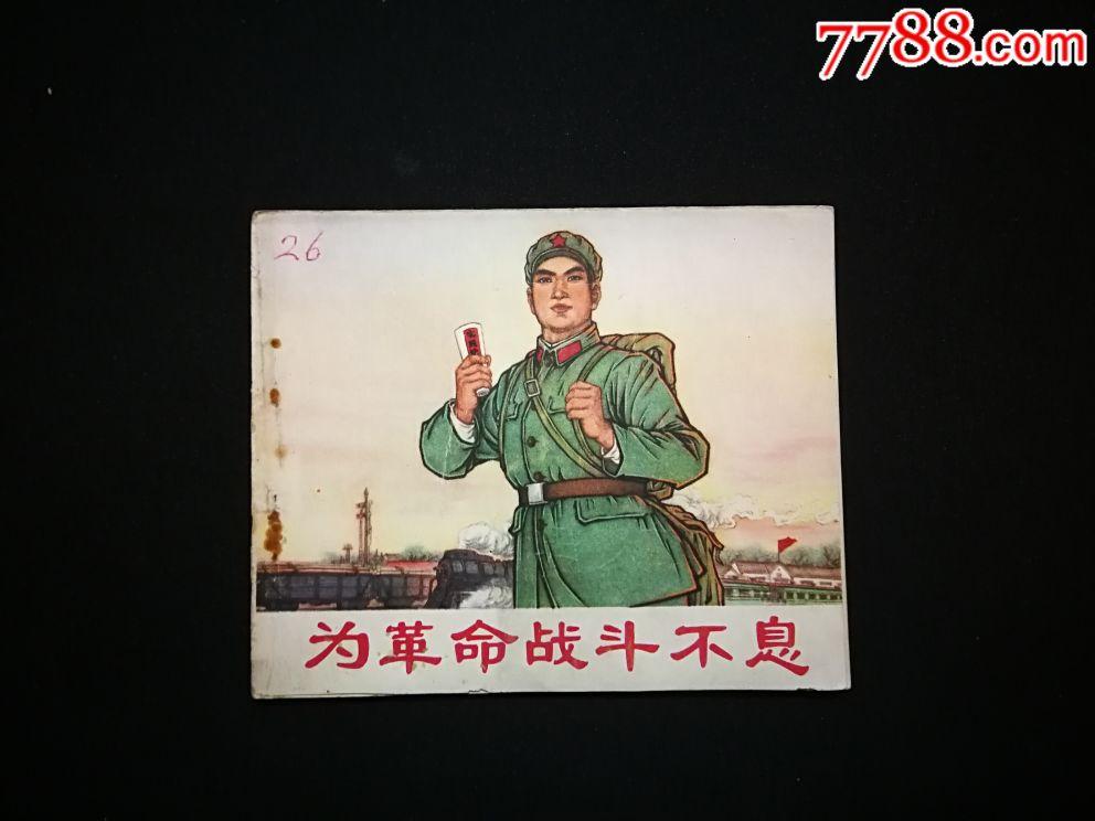 为革命战斗不息(au19828276)_
