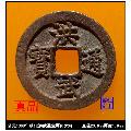明代洪武通宝厚肉..(au19831011)_