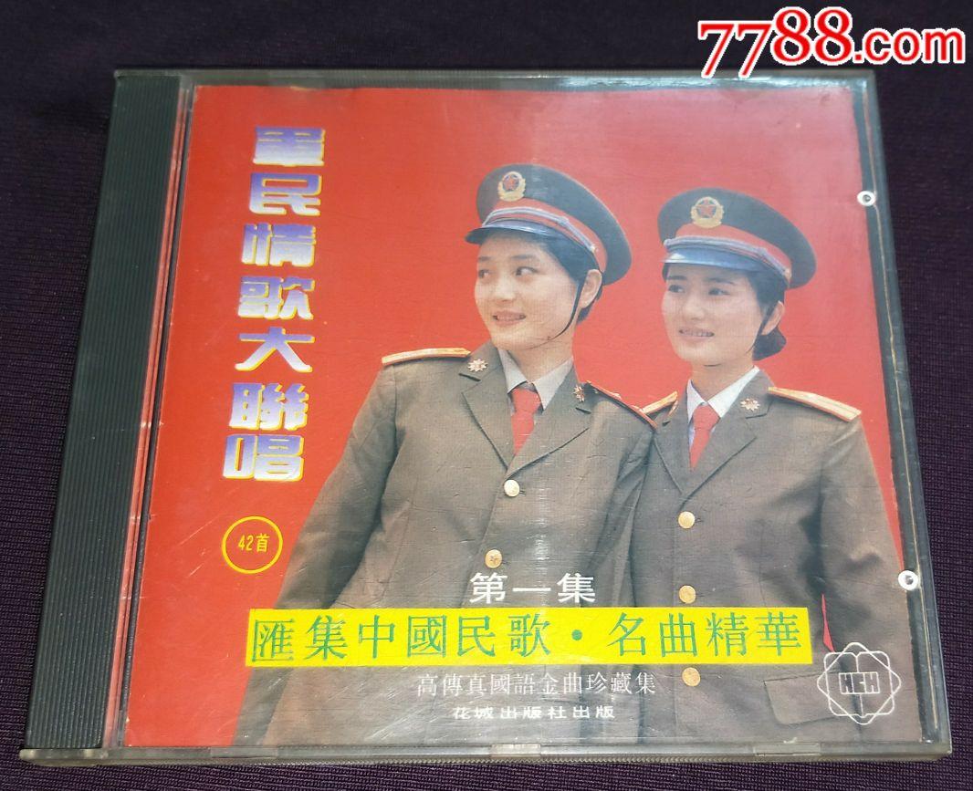《军民情歌大联唱(第一集)》花城出版社CD(au19840988)_