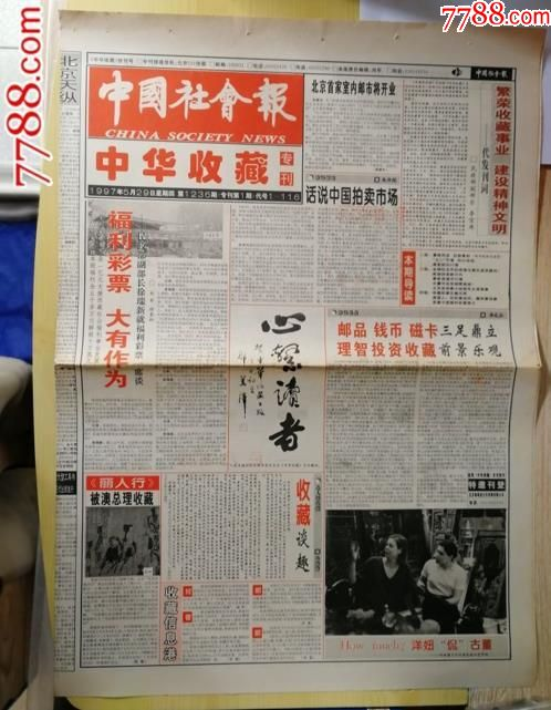 【中华收藏专刊创刊号?#25335;?#40857;,继续拍卖(au19850975)_