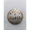 中��百�公司河南省公司章(zc19855674)_7788收藏__收藏�峋�