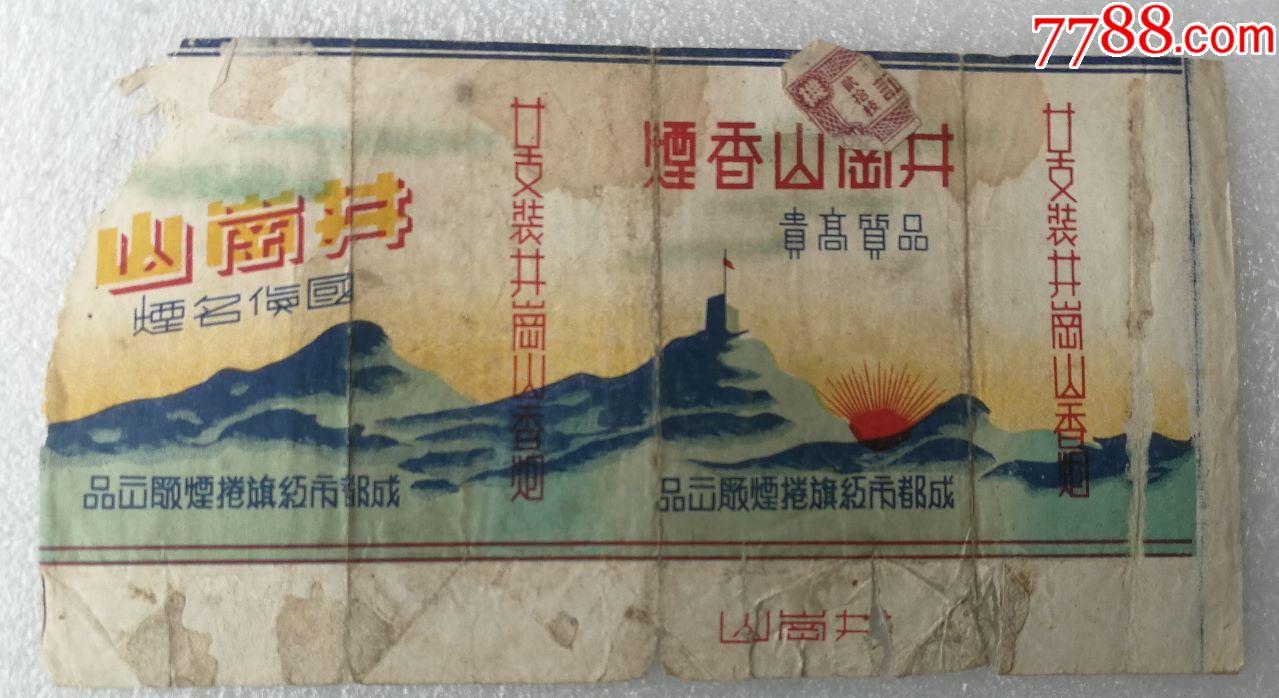 四川精品烟标《井冈山香烟》(au19858469)_