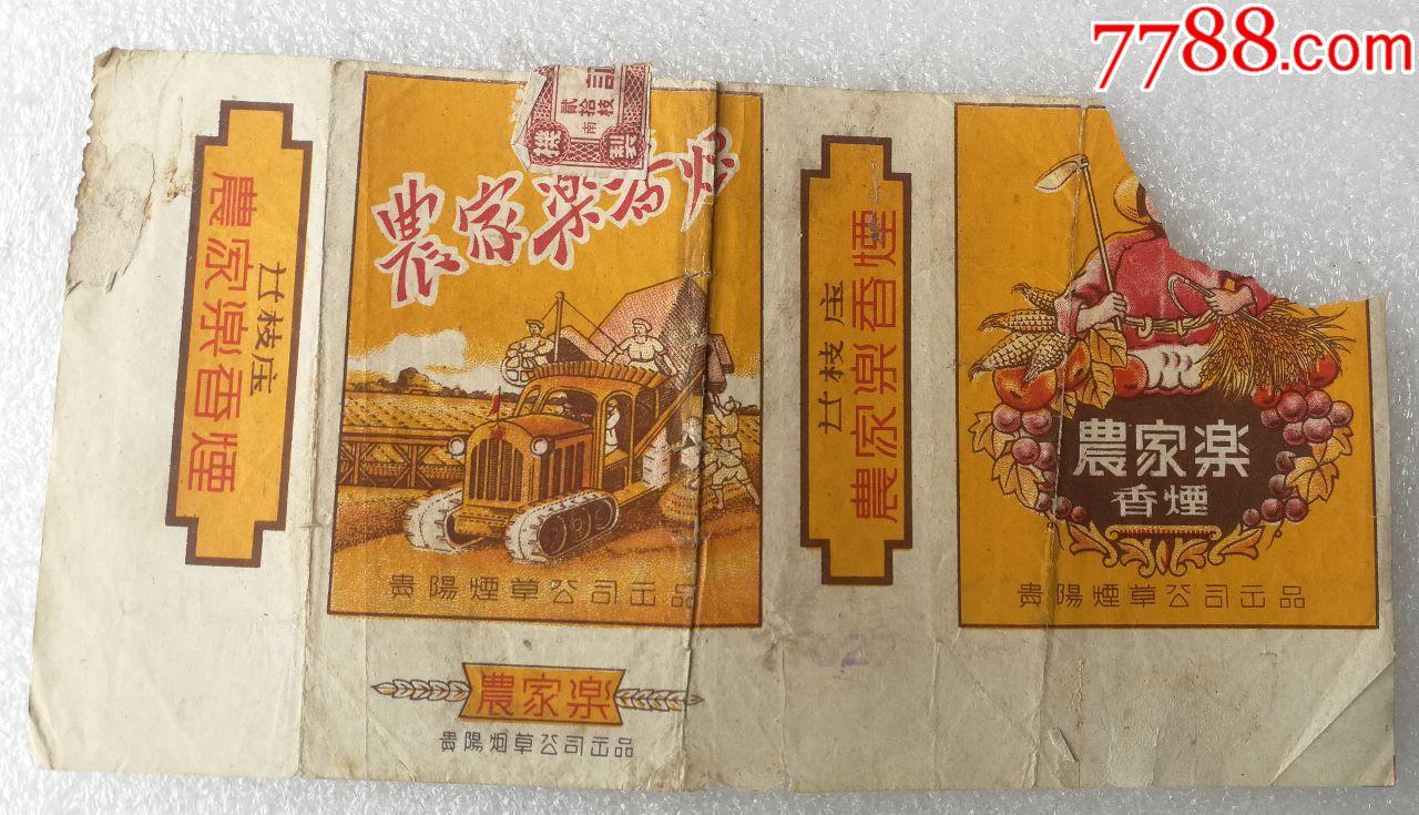 农家乐牌(贵阳烟草公?#22659;?#21697;)(au19858468)_