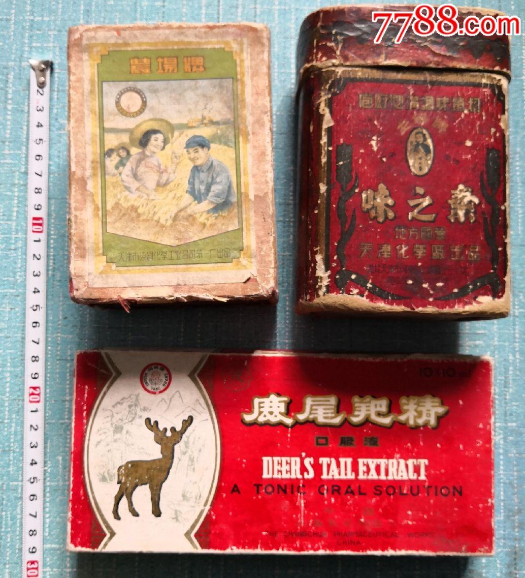 旧盒子3个(au19859129)_