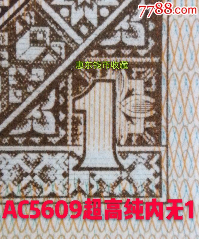 8001-2早期《AC珍稀冠》超?#21501;?#20869;无1评级币1枚(au19859368)_