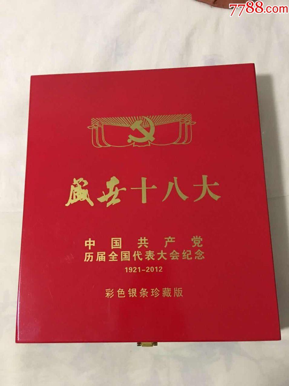 盛世十八大,中国共产党历届全国代表大会镀银纪念章,一套18枚,(au19860728)_