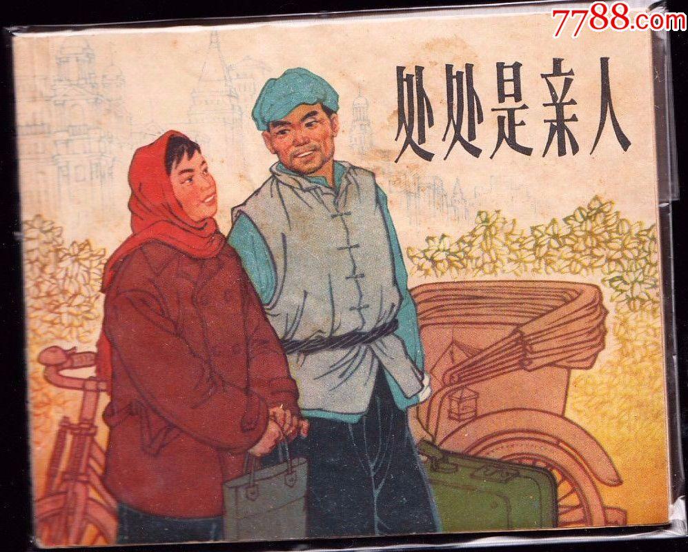 处处是亲人---精品老版连环画(au19862046)_