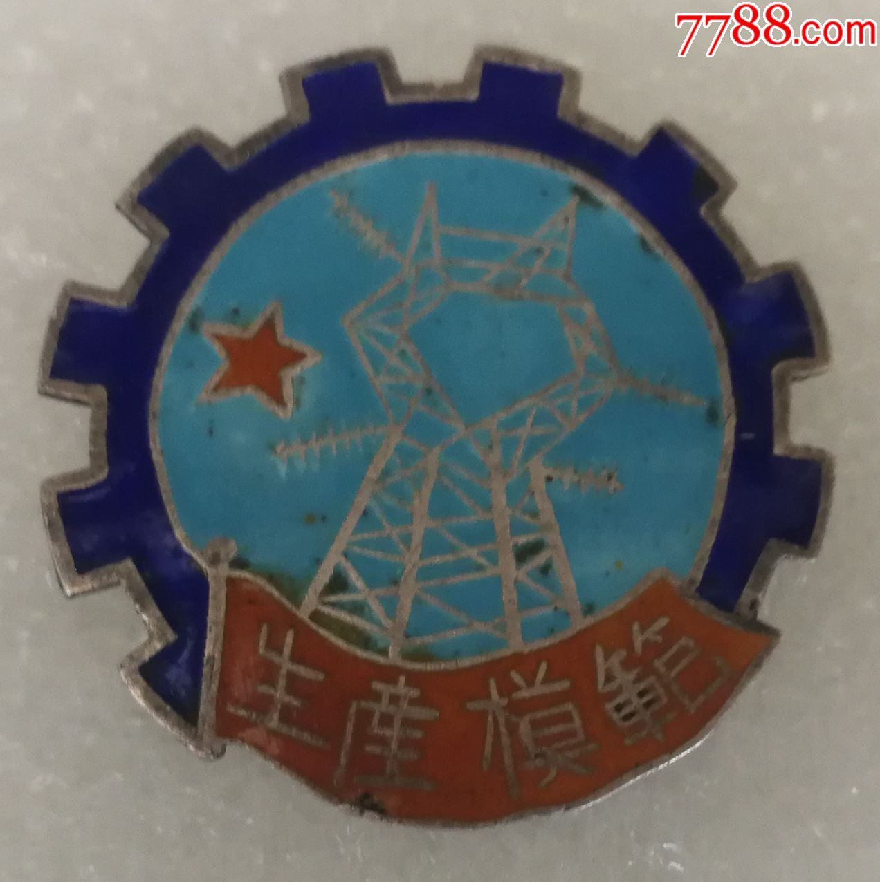 生产模范【西安电叶二届庆功会奖】银章(au19862996)_
