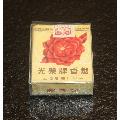 光荣70S实物烟标(au19864725)_