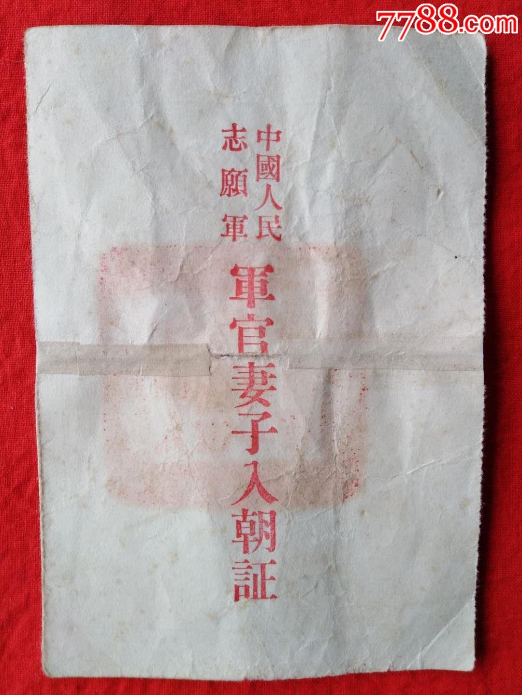 中国人民志愿军军官妻子入朝证(au19871825)_