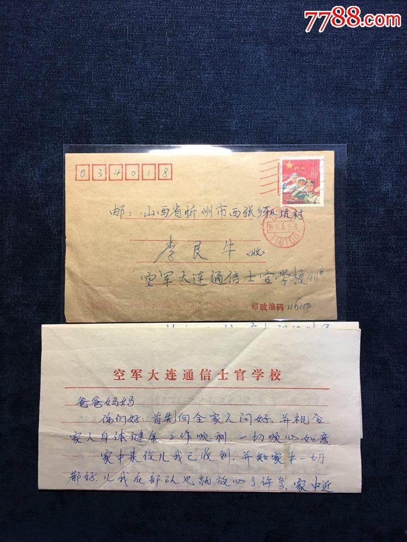 【20190414】军邮喷码封(au19874239)_