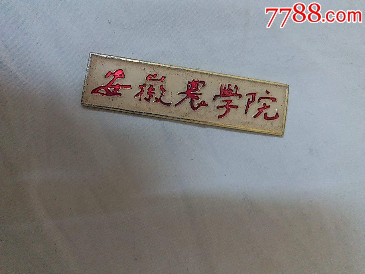 安徽农学院(au19874143)_