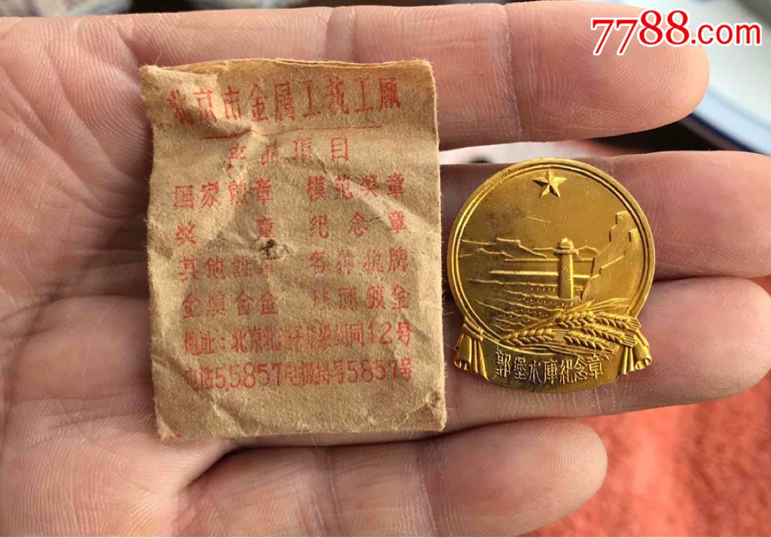 少见库存原纸袋1958年郭堡水库纪念章(au19874576)_
