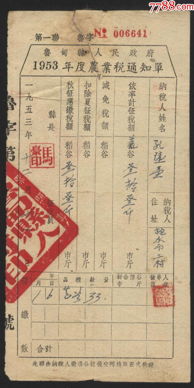 1953年度农业税通知单,云南省?#36710;橄?#30340;(au19879088)_