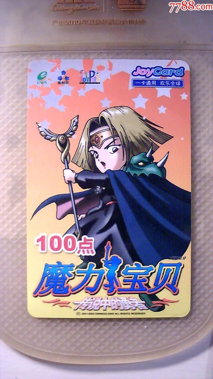 魔力宝贝传说中的勇者100点!!中拍邮费减2元!(au19882119)_