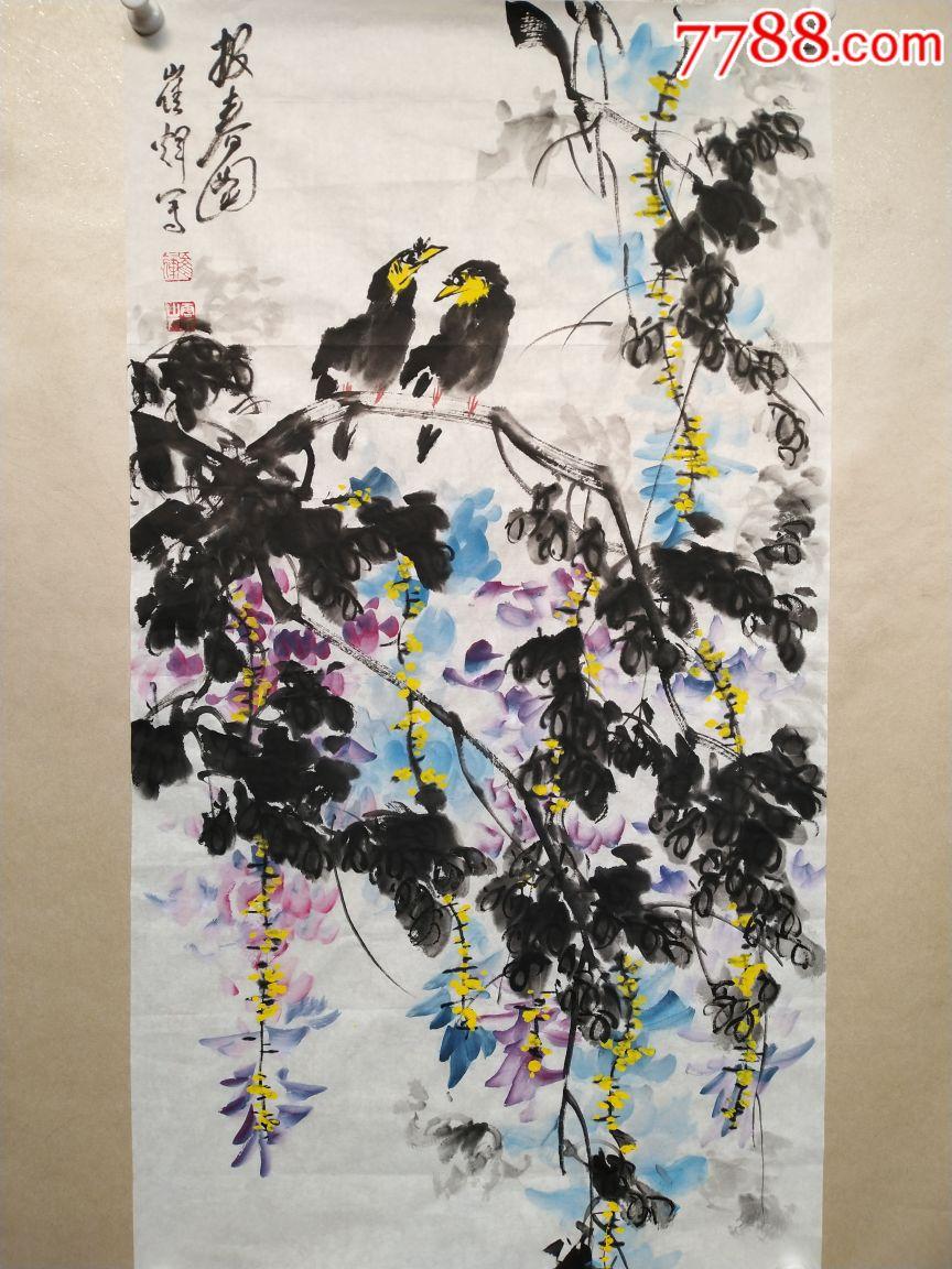 当代著名画家崔辉精品花鸟,构图高雅,画工老辣,欢迎捡漏(zc19885994)_