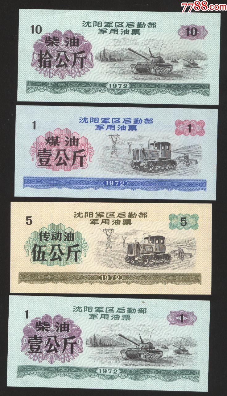 1972年沈���^各�N�用油票7��--全品(au19886194)_