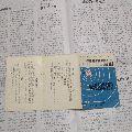 咏梅741晶体管收音机(au19890294)_7788旧货商城__七七八八商品交易平台(7788.com)