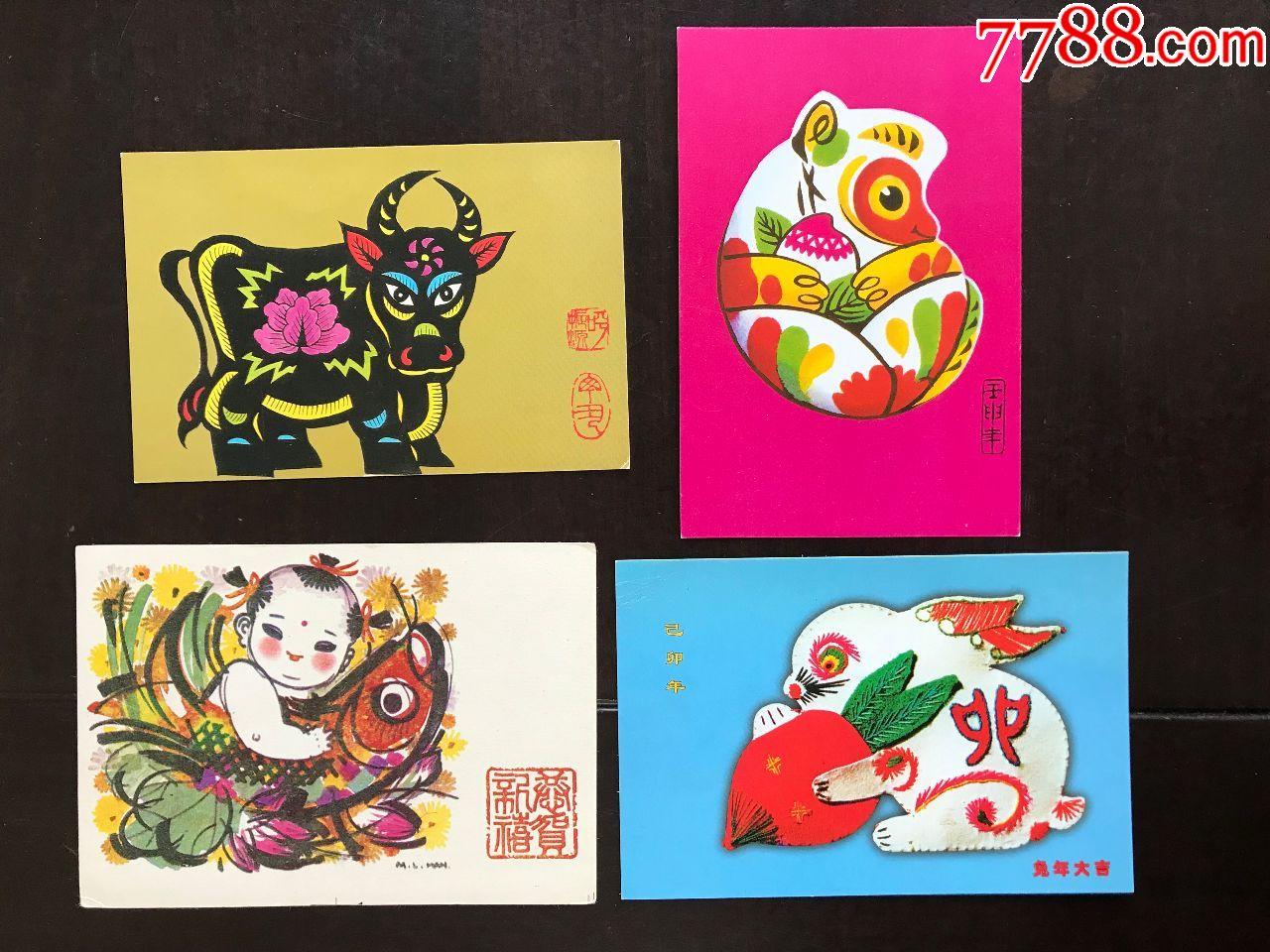集邮杂志夹寄贺年生肖片(4枚;羊/猴/兔)_价格10元【不三不四】_第1张
