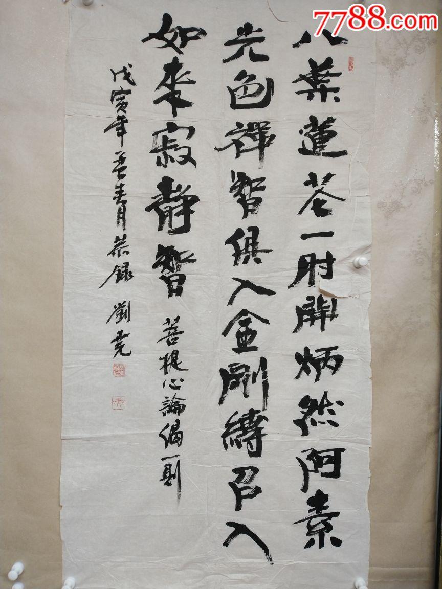 山东名家刘尧书法一?#20445;?#22235;尺整张,功底深厚,欢迎捡漏(au19892591)_