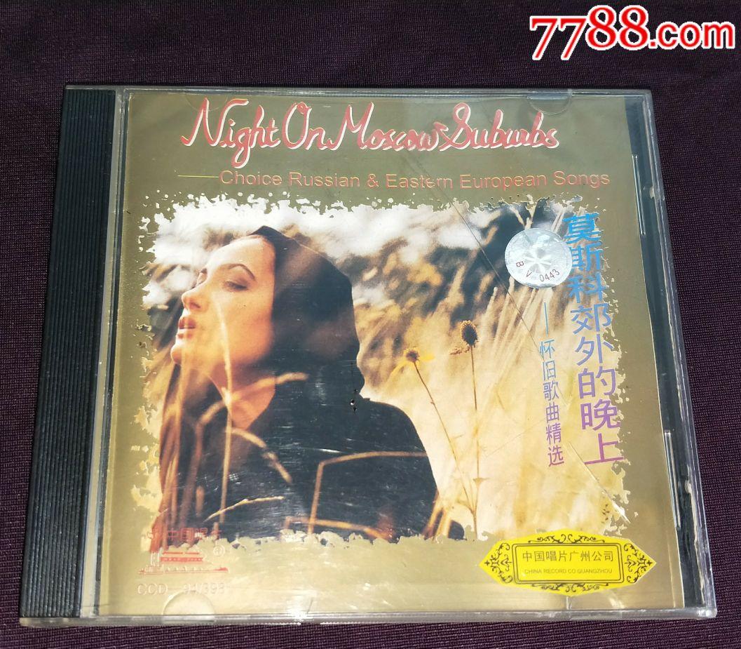 怀旧歌曲精选《莫斯科郊外的晚上》中唱广州公司CD(au19893990)_