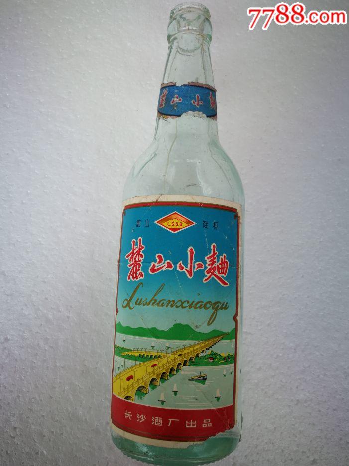 一��60年代左右�L沙酒�S的麓山牌麓山小曲酒瓶(非常稀少)(au19894393)_