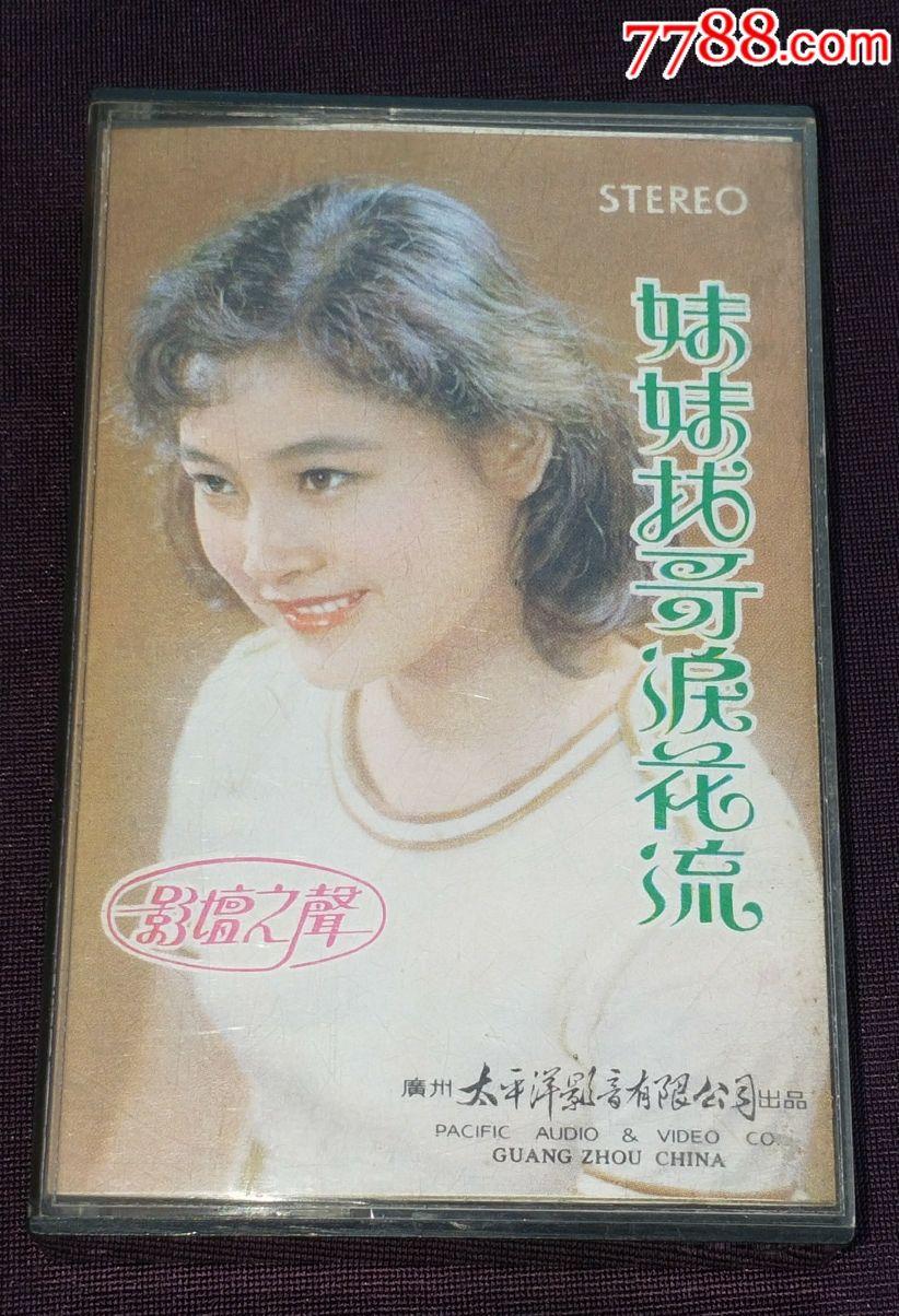 影坛之声《妹妹找哥泪花流》太平洋影音早期磁带(au19894514)_