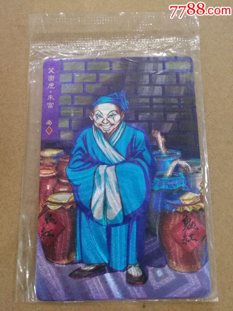 小浣熊水浒闪卡,水浒卡(au19897511)_